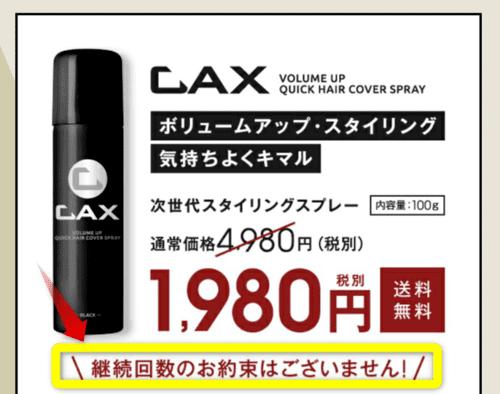 CAX定期縛りなし